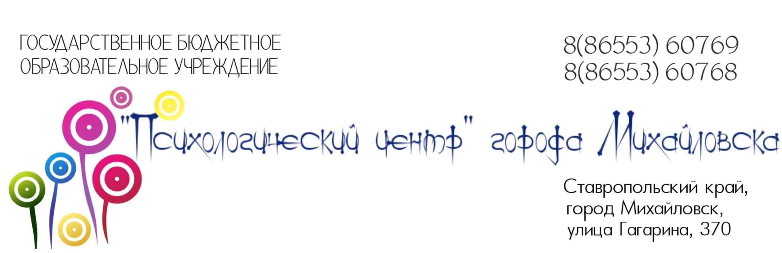 ГБОУ «Психологический центр» г. Михайловска