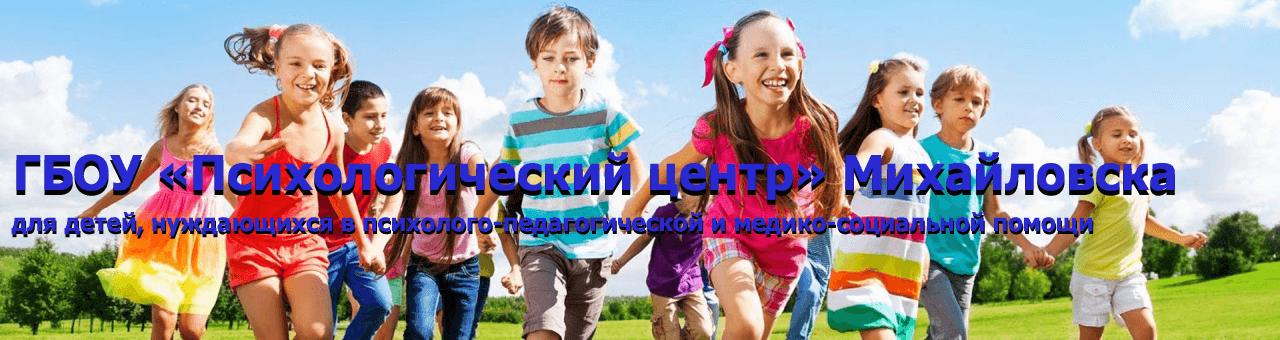 ГБОУ «Психологический центр» Михайловска